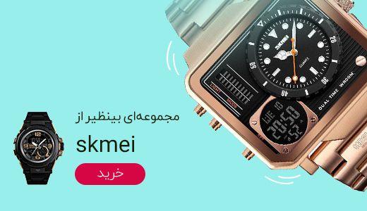 فروش ساعت های اسکمی