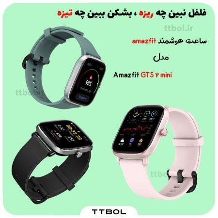 مشخصات،قیمت و خرید ساعت هوشمند امیزفیت Amazfit GTS 2 mini با گارانتی
