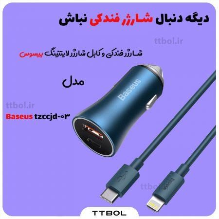 شارژر فندکی و کابل شارژر لایتنینگ Baseus Golden Contactor Pro Dual Quick Charger TZCCJD-03