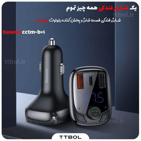 شارژر فندکی فست شارژ و پخش کننده بلوتوث baseus cctm-b01